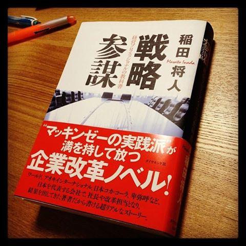 【戦略参謀 -経営プロフェッショナルの教科書-】 稲田将人