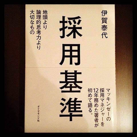 【採用基準】 伊賀泰代