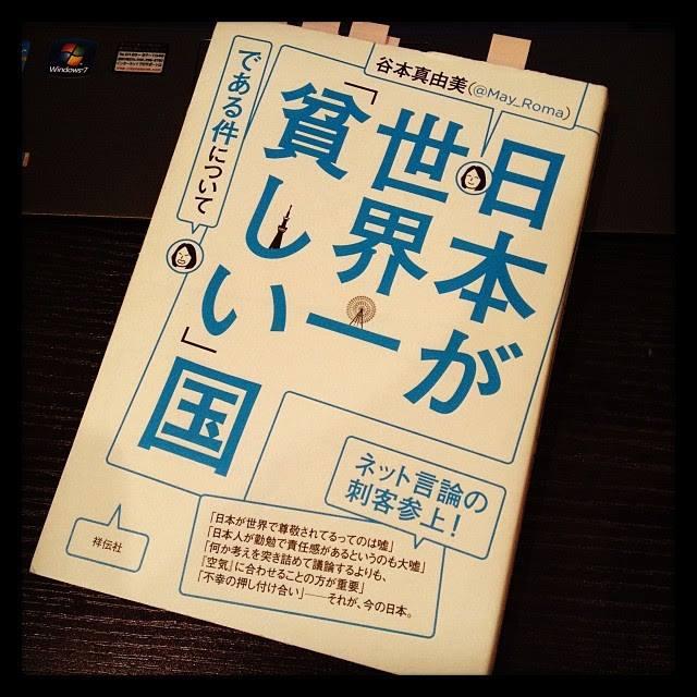 【日本が世界一「貧しい国」である件について】 谷本真由美(@May_Roma)