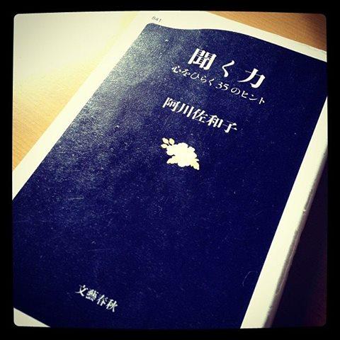 【聞く力―心をひらく35のヒント】 阿川 佐和子