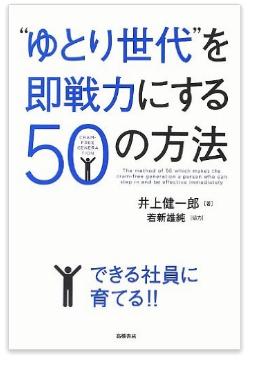 """【""""ゆとり世代""""を即戦力にする50の方法】井上健一郎"""