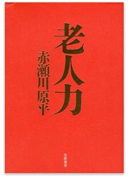 【老人力】赤瀬川原平