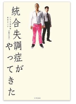 【統合失調症がやってきた】ハウス加賀谷・松本キック、【わが家の母はビョーキです】中村ユキ