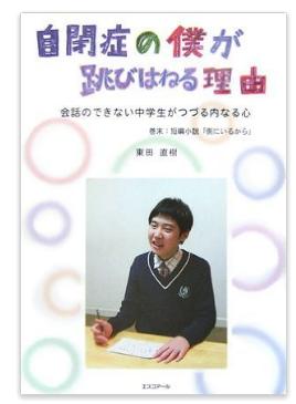 【自閉症の僕が跳びはねる理由】東田直樹