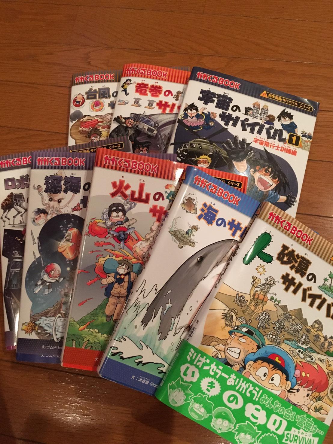 【科学漫画サバイバルシリーズ 地震のサバイバル】