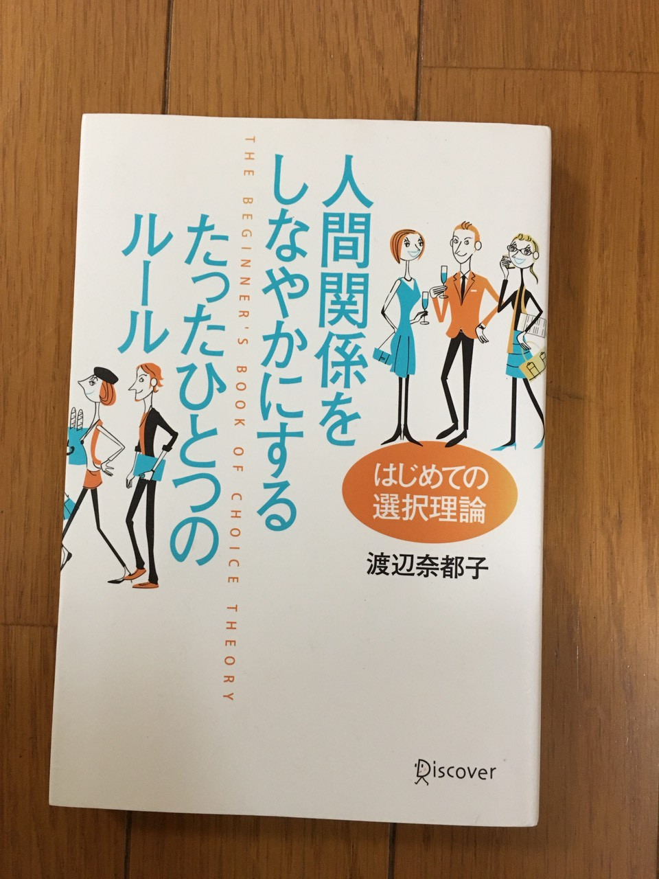 【人間関係をしなやかにする たったひとつのルール】 渡辺奈都子