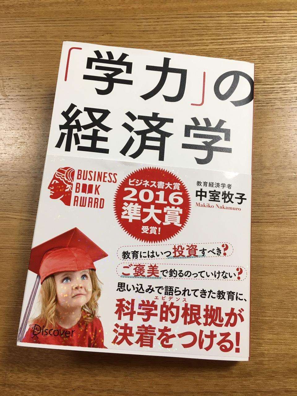 【学力の経済学】 中室牧子
