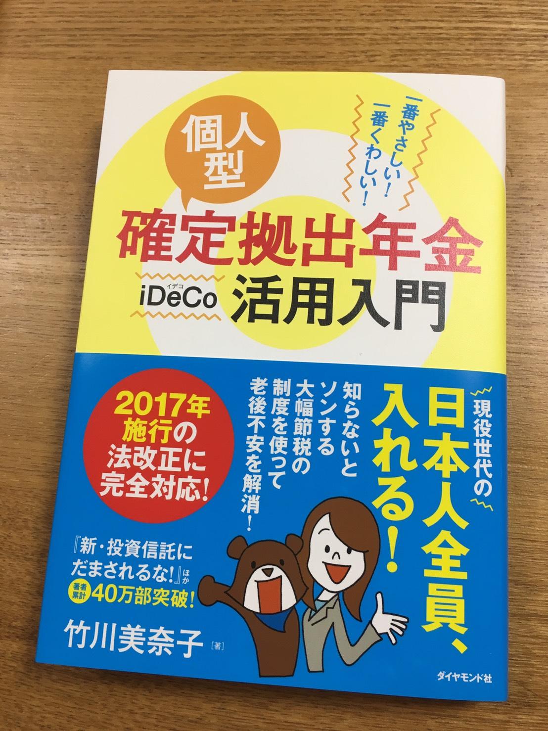 【個人型 確定拠出年金iDeCo活用入門】 竹川美奈子 ①老後のお金考えてますか?