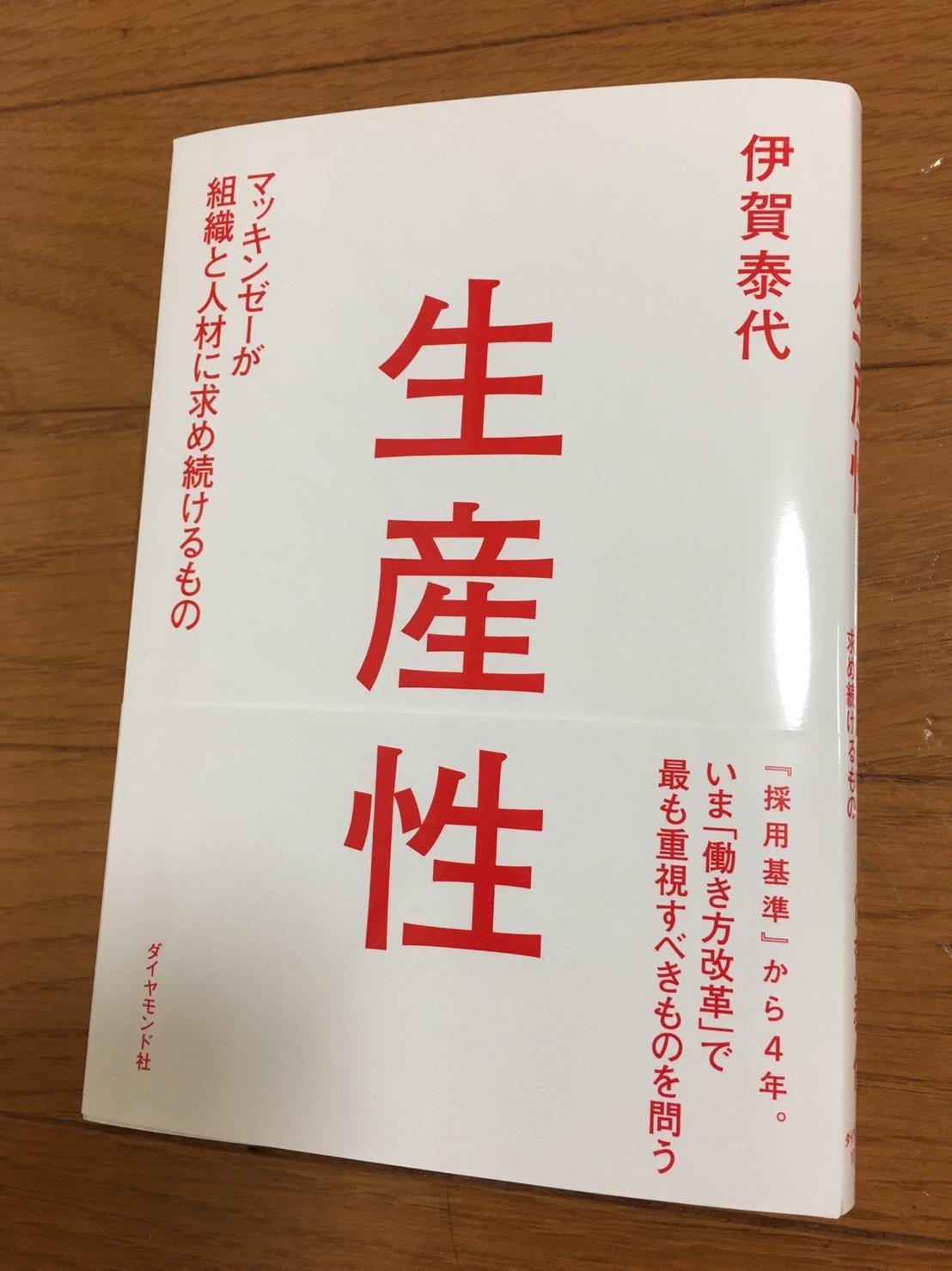 【生産性】 伊賀泰代