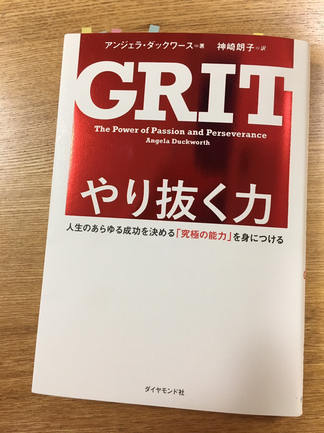 【GRIT やり抜く力】アンジェラ・ダックワース