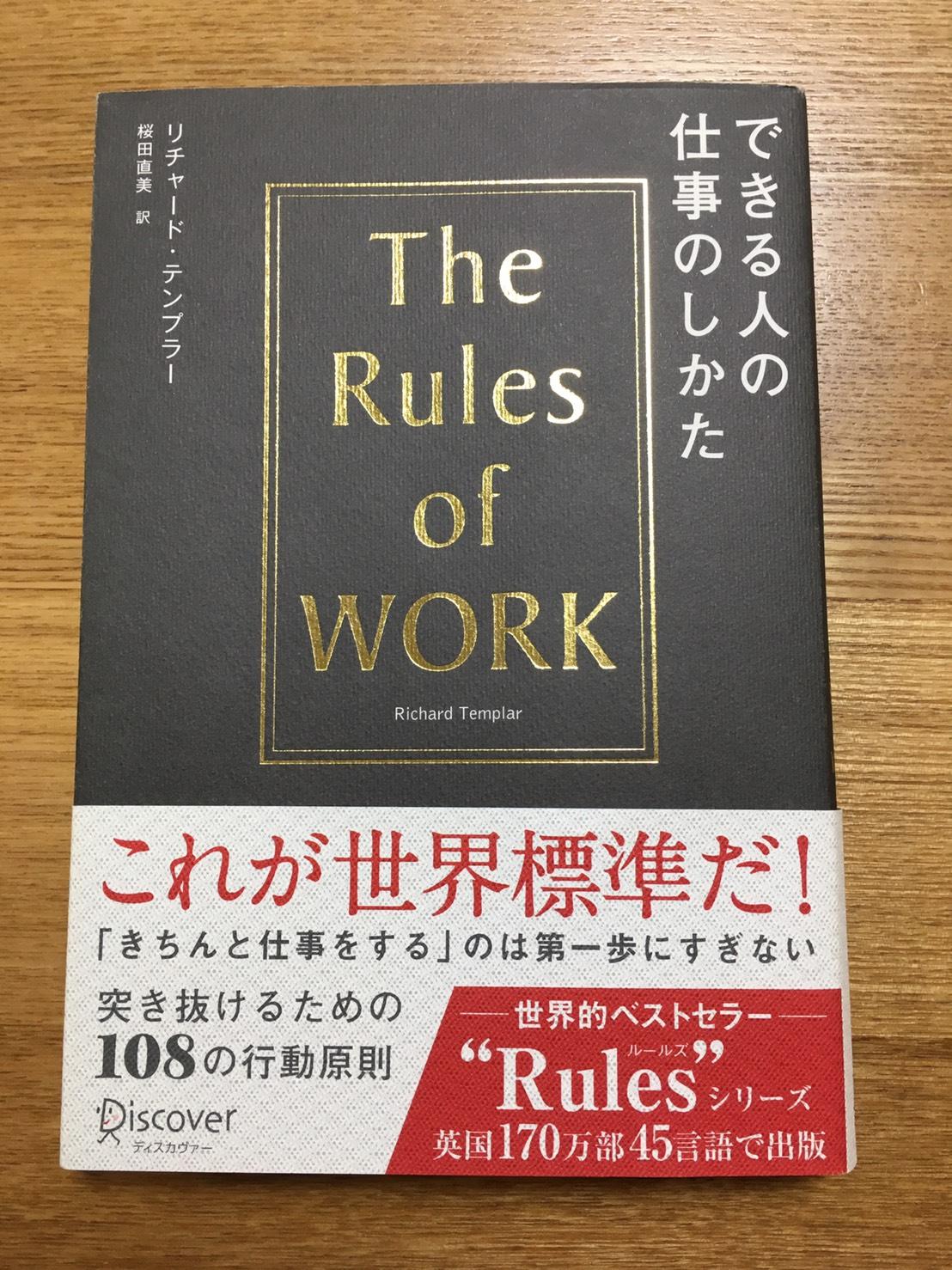 仕事への情熱を労働時間で示さない 【できる人の仕事のしかた】