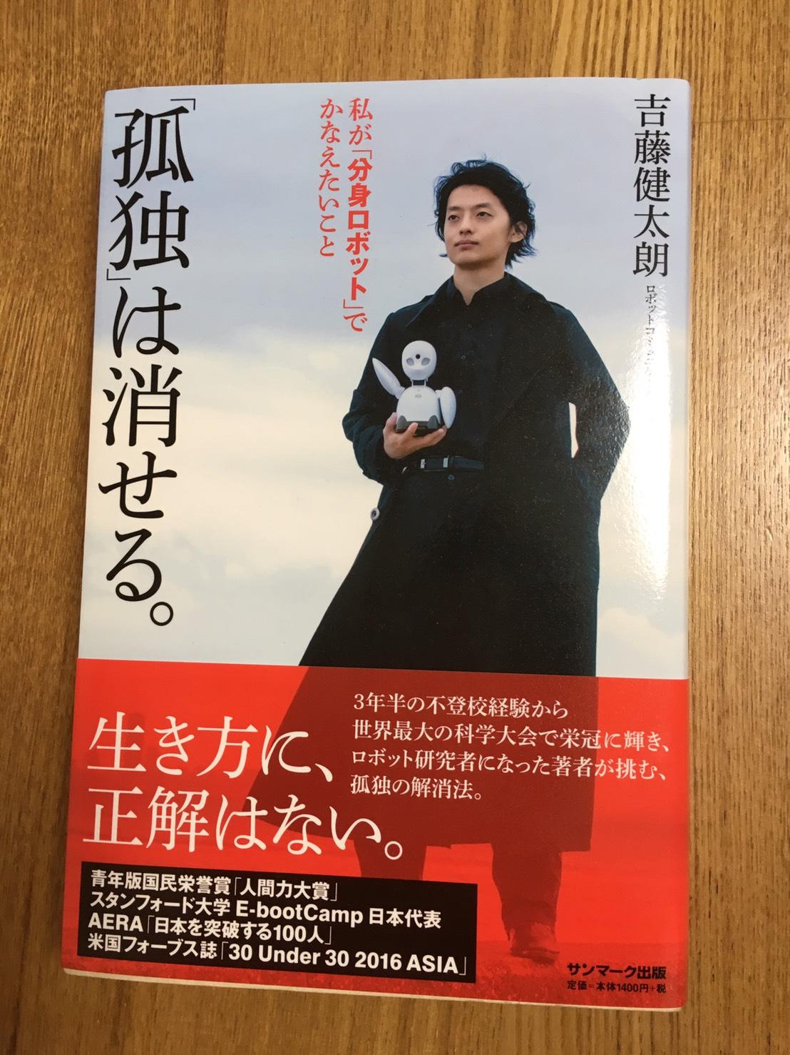 【「孤独」は消せる】吉藤健太朗
