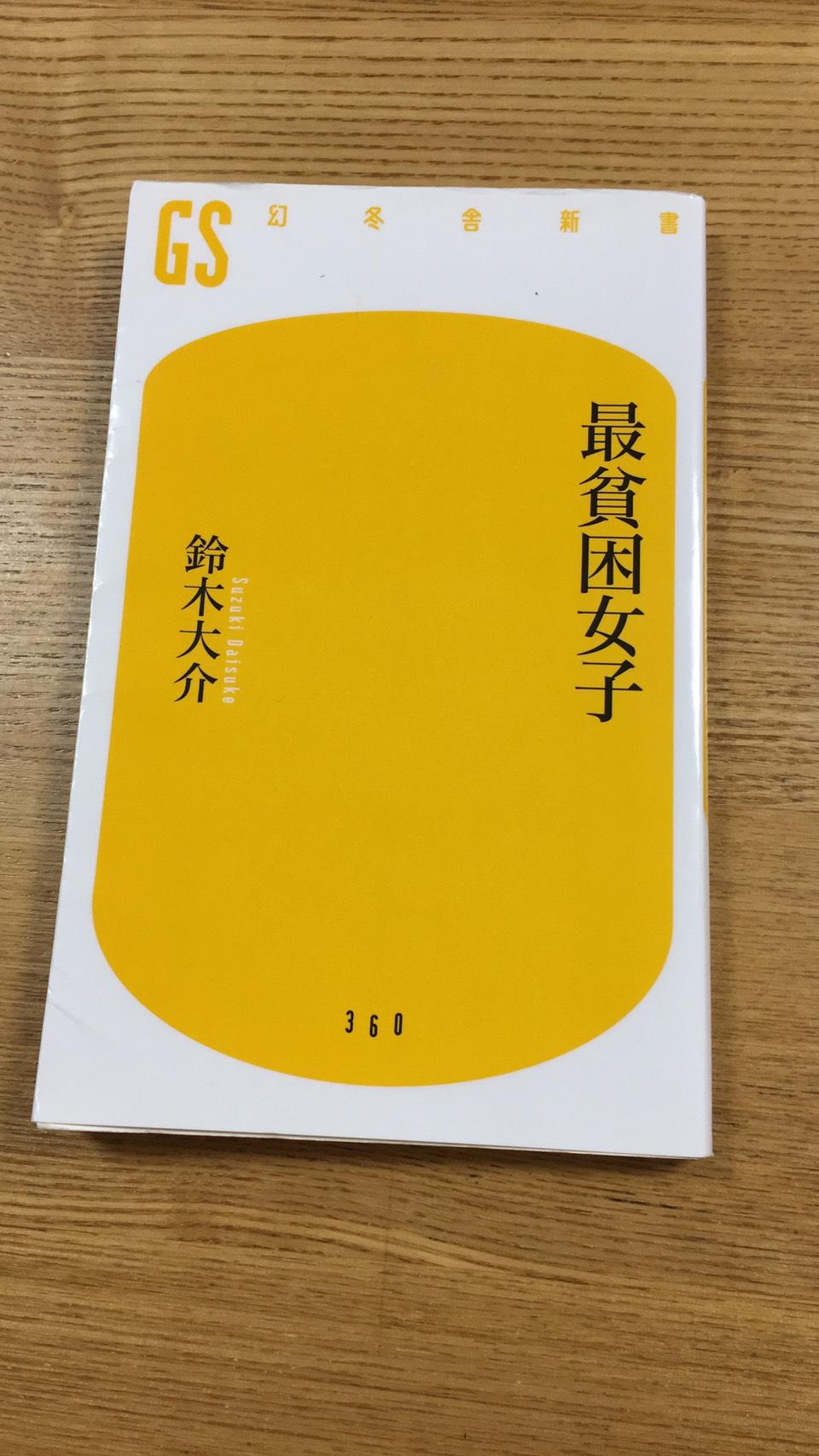 【最貧困女子】鈴木大介
