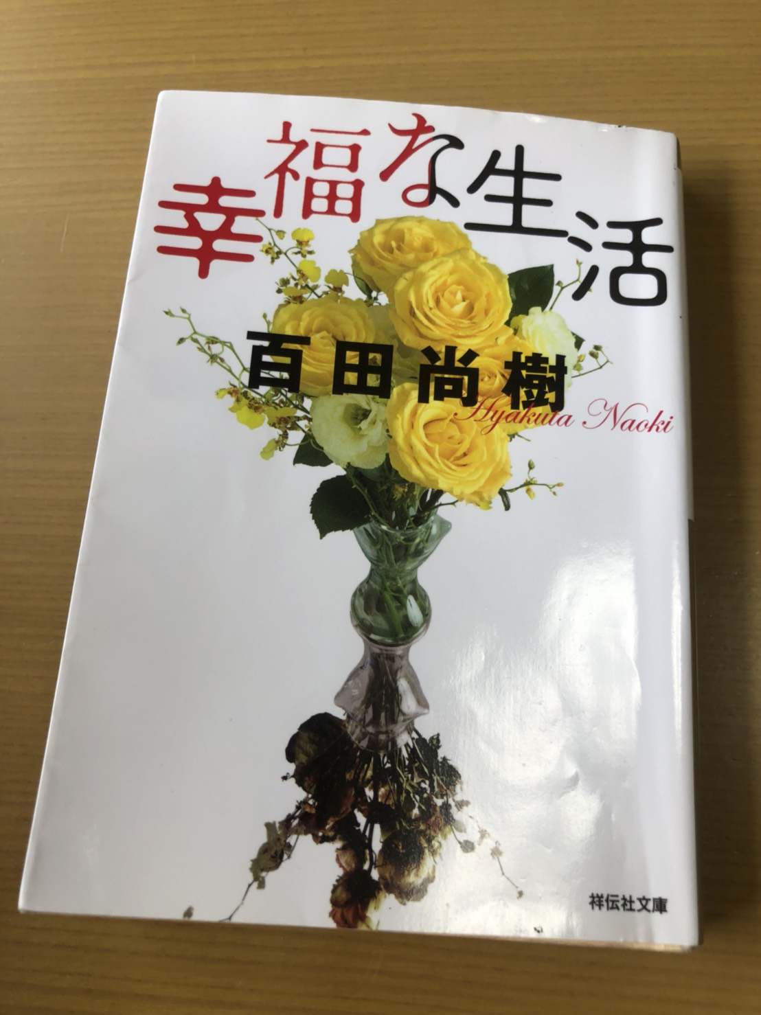 【幸福な生活】百田尚樹