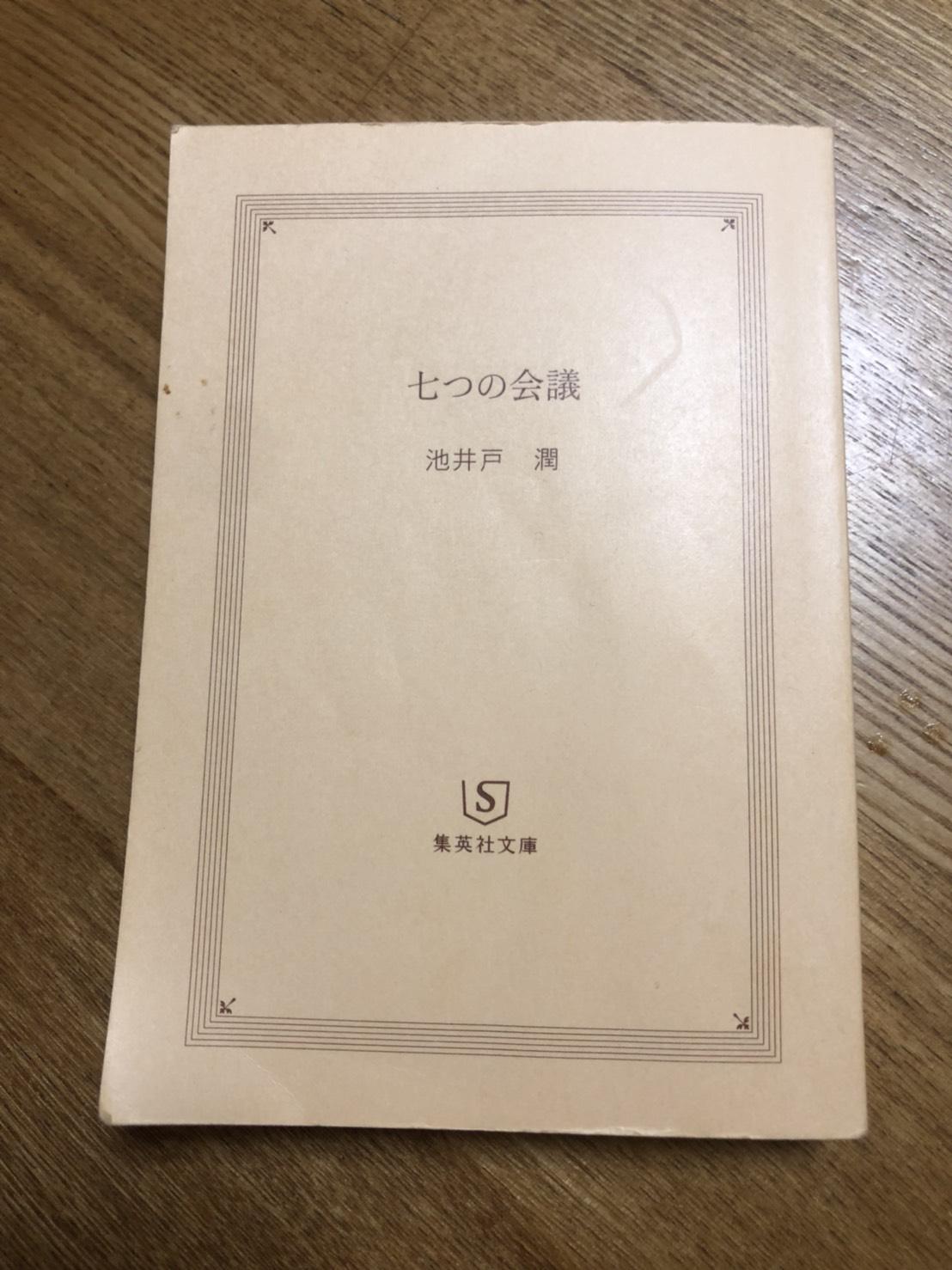 【七つの会議】池井戸潤